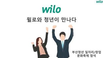 부산 청년 일자리/창업 축제