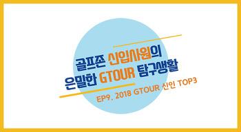 [GTOUR 탐구생활] EP9. 2018 GTOUR 신인 TOP3