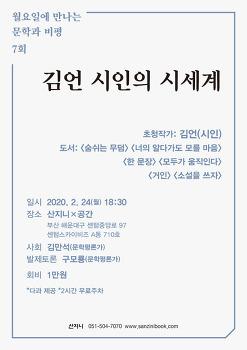 [행사알림] 월요일에 만나는 문학과 비평 7회 - 김언 시인