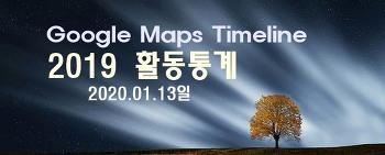 구글 맵 타임라인 서비스