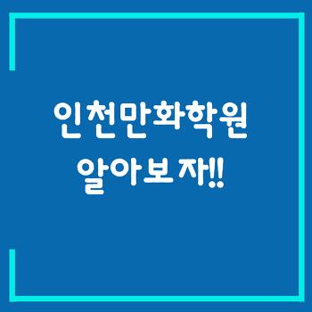 [인천만화학원]스토리/시놉시스/콘티/캐릭터설정/그림 웹툰을 그리려면 여기야 (구월동/송도/송내/부평/부천/간석)