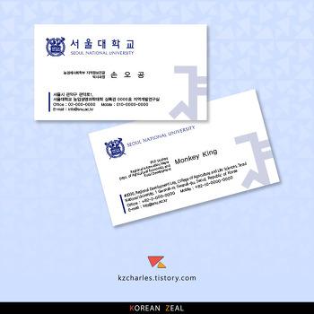 서울대학교 명함 #mss014