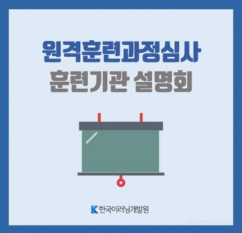 원격훈련과정심사 설명회, 2019년 달라지는 것들!