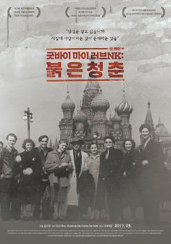 <굿바이 마이 러브NK: 붉은 청춘> 상영일정·인디토크  _6월 19일 종영