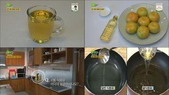 황금매뉴얼, 추석에 많이 받은 식용유 활용법(귤식용유)(생생정보 903회, 0919)