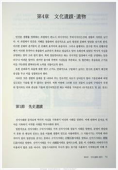 [장동면지]제1편 총설_ 제4장 문화유적·유물 71p~104p