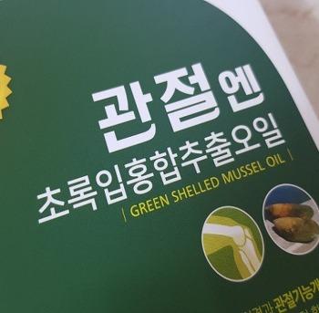 관절 건강기능식품 관절엔 초록입홍합추출오일 매일 챙겨 먹어요.