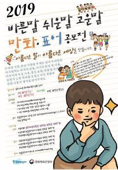 [알림] 2019 바른말 쉬운 말 고운 말 만화·표어 공모전(~9/22)