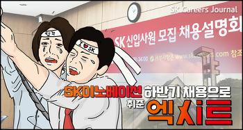 2019 SK 하반기 신입사원 모집 : SK이노베이션 캠퍼스 리크루팅