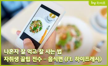 나혼자 잘 살고 잘 먹는 법! 자취생 꿀팁 전수 – 음식편 (ft. 하이프레시)