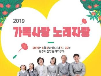 [행사안내] 2019 가족사랑 노래자랑