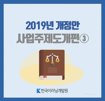 2019년 사업주제도 개편 3탄