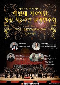 9여단 제3주년 호국음악 연주회 개최!