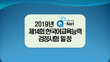 2019년 제14회 한국어교육능력검정시험 시행일정