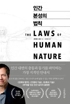 방대한 증거에 기초해 인간 본성을 안내하다 <인간 본성의 법칙>