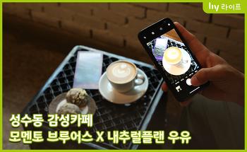 성수동 감성카페 모멘토 브루어스 X 내추럴플랜 우유