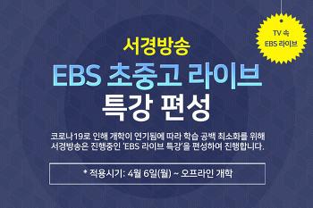 서경방송 EBS 초중고 라이브 특강 편성