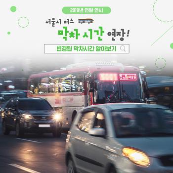 2019 서울시 연말 막차 시간 연장! 변경된 막차시간 알아보기