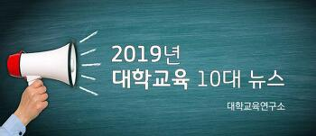 2019년 대학교육연구소 선정 대학교육 10대 뉴스