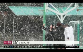 YTN 뉴스 속 겨울 사진 석 장.