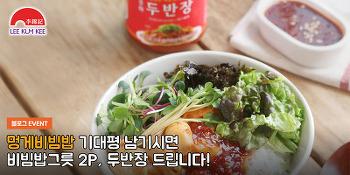 [이벤트 발표] 멍게비빔밥 기대평 이벤트 당첨자 발표!