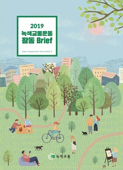 2019년 녹색교통 활동 BRIEF