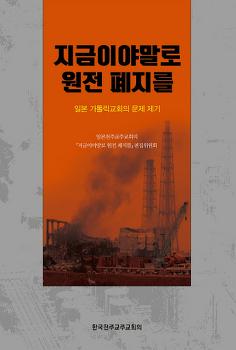 [책] 지금이야말로 원전 폐지를 ― 일본 가톨릭교회의 문제 제기