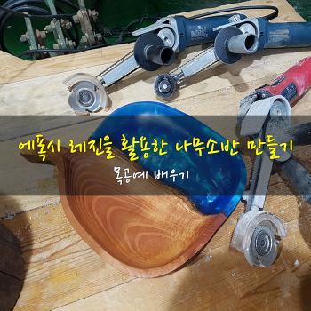 목공예와 레진의 조화 - 우드레진아트 소반만들기(참죽나무)