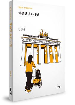 아이와 사회가 함께 성숙해지는『베를린 육아 1년』(책소개)