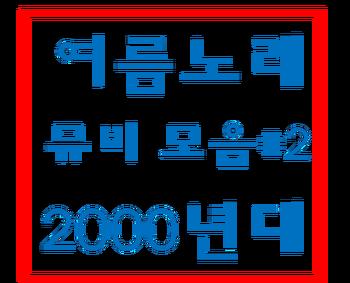 <여름노래특집#2> 2000년대 여름노래 뮤직비디오 & 노래 모음 (가사포함)