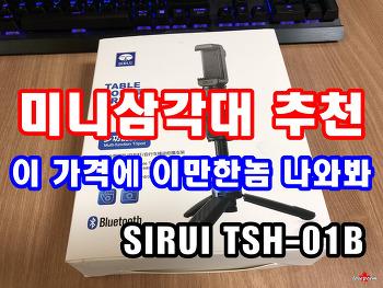 스마트폰 미니삼각대 시루이 TSH-01B