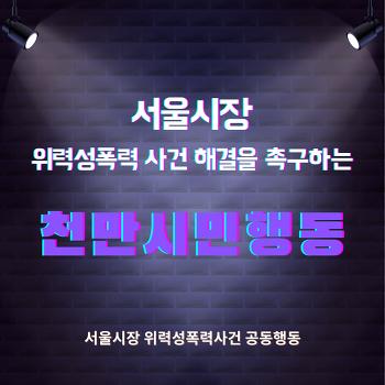 🔥서울시장 위력성폭력 사건 해결을 촉구하는 천만시민행동🔥