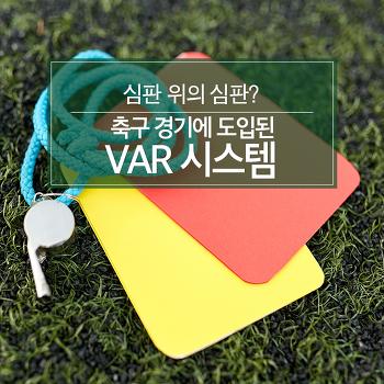 심판 위의 심판? 축구 경기에 도입된 VAR 시스템