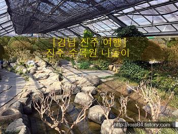 경상남도 진주 수목원 여행후기