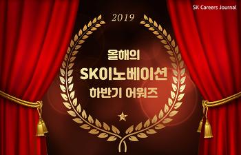 2019  SK