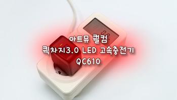 아트뮤 퀄컴 퀵차치3.0 LED 고속충전기 QC610