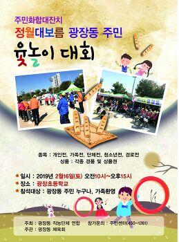 정월대보름 윷놀이 대회 서울 광진구 광장동 주민화합대잔치