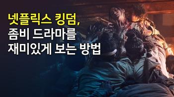 넷플릭스 킹덤, 좀비 영화를 재미있게 보는 방법