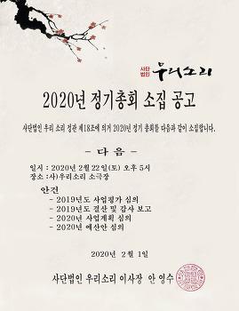 2020 사단법인 우리소리 정기총회 소집공고
