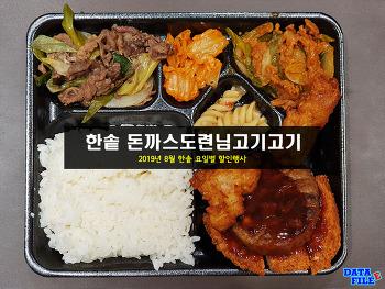 한솥 돈까스도련님고기고기 도시락 ♬ 2019년 8월 한솥 요일별 할인행사!