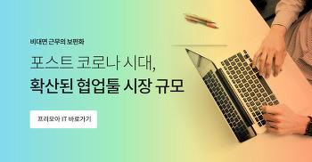 협업툴, 새로운 시장의 판도를 열다!