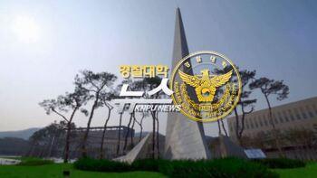 경찰대학 영상뉴스 31회