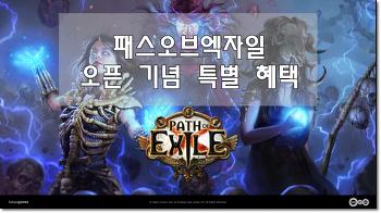 패스오브엑자일 출시 기념 특별 혜택 공개
