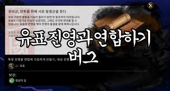 삼국지 토탈워 버그 유비 임무 유표 동맹