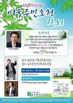 [7월 21일] 창립31주년기념 이웃주민초청잔치 - 늘푸른진건교회