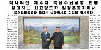 제 2차 문재인 김정은 정상회담 내용 요약 - 북측 자료