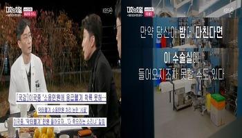 (대화의희열)이국종 교수 닥터헬기 못뜨게 하는 '민원과 조직내 압박'이 한국 의료현실