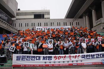 신한울 3·4호기 건설재개 서명 50만 돌파 국민보고대회