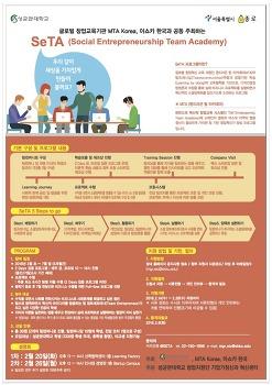 MTA Korea와 성균관대가 함께하는 SeTA 추가 참가자 모집 (3월 중 선착순 마감)