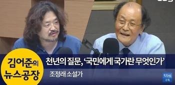 조정래 작가 뉴스공장 인터뷰(0702) 천년의 질문